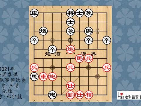 2021年全国象棋甲级联赛预选赛,王清先胜郑宇航