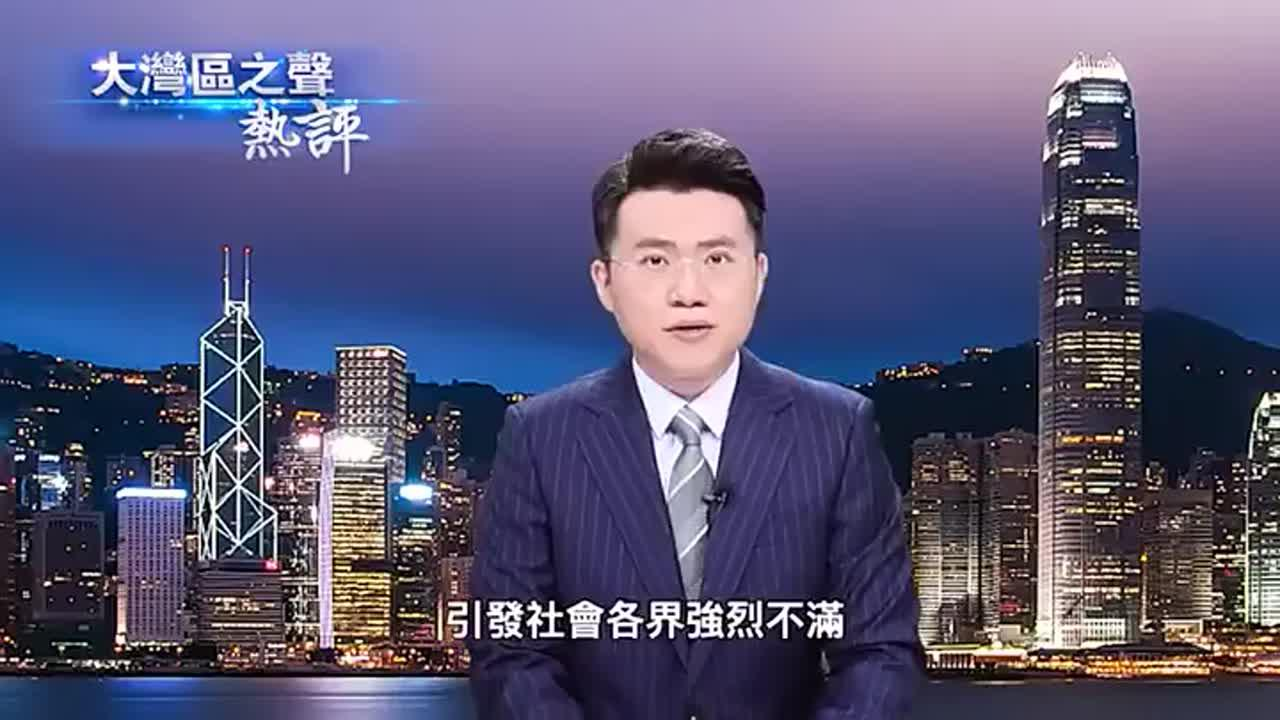 视频|大湾区之声热评:香港特别行政区政权建设的重要里程碑