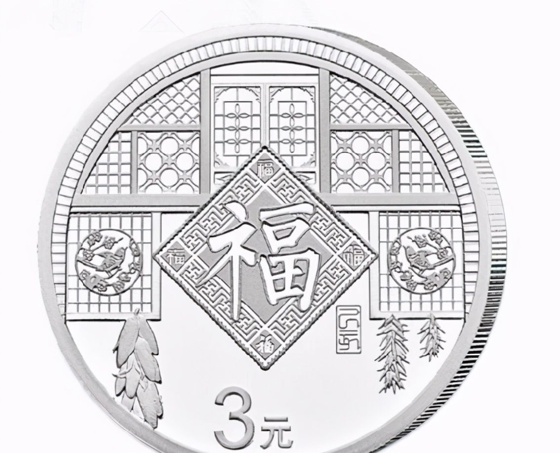 这种面值3元的钱币你见过吗?它不但面值是3元还是银币