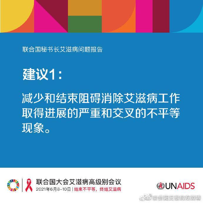 联合国秘书长提出艾滋病防治10大建议