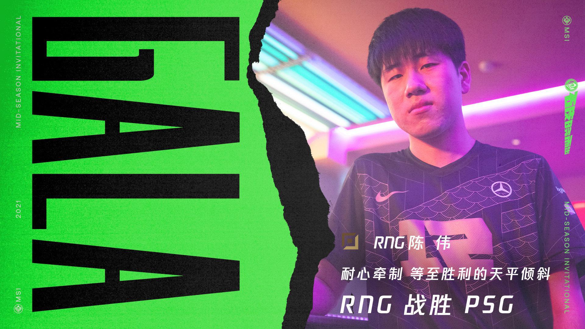 《英雄联盟》MSI 对抗赛第四天:RNG 战队惊险翻盘