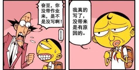 """星太奇漫画:小桂子把作业放上""""时光机"""",本以为逃过一劫"""