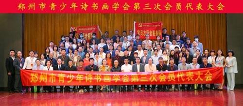 郑州市青少年诗书画学会第三次会员代表大会成功召开
