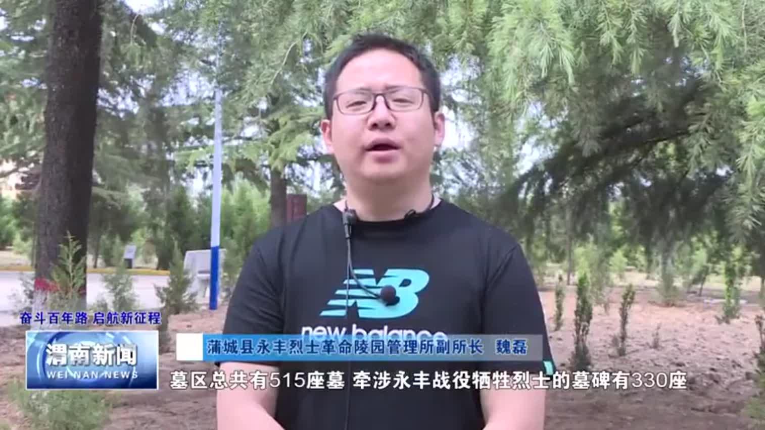 视频|《渭南新闻》2021年5月16日