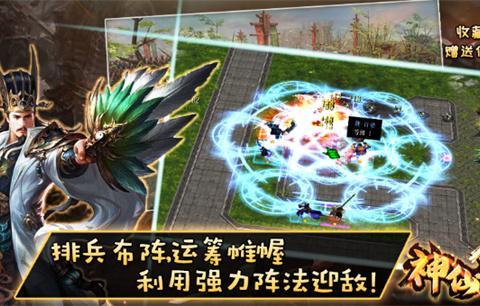 官方平台霸榜三个月《魔兽争霸3》神仙三国重新定义防守玩法