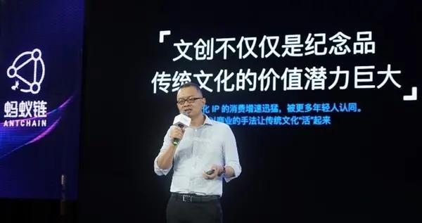 """当信任科技遇上千古艺术 蚂蚁链""""文昌星计划""""助力传统文化焕活"""