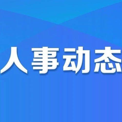 彭映梅任雅安市代理市长