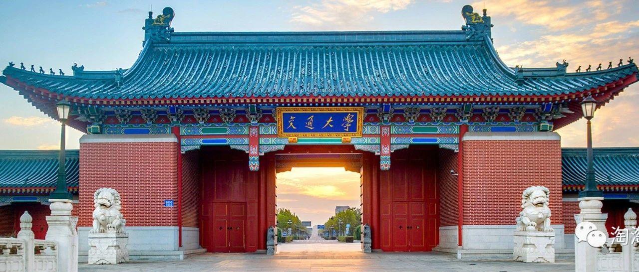 上海交通大学2021年浙江三位一体报名操作细则