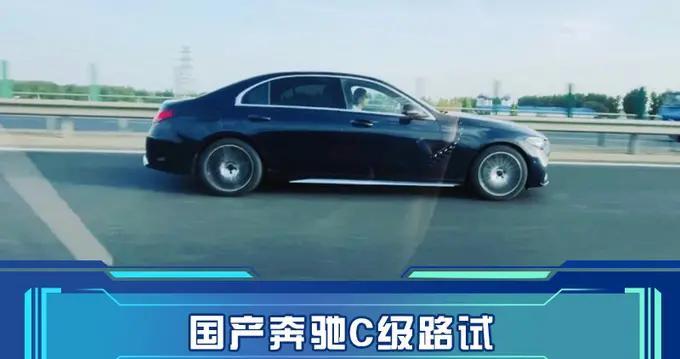 国产奔驰C级路试 动力超宝马3系 尺寸超奔驰E级