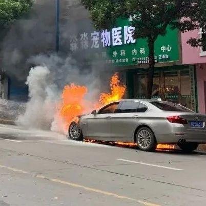 九江青年路一汽车行驶中突然自燃......