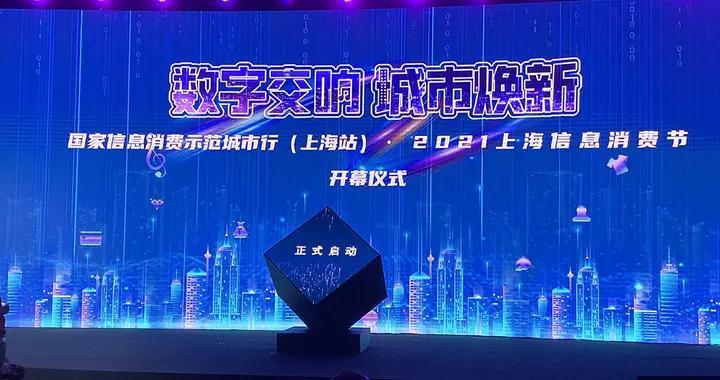 上海信息消费节来了!首批全国信息消费体验中心上海有两家