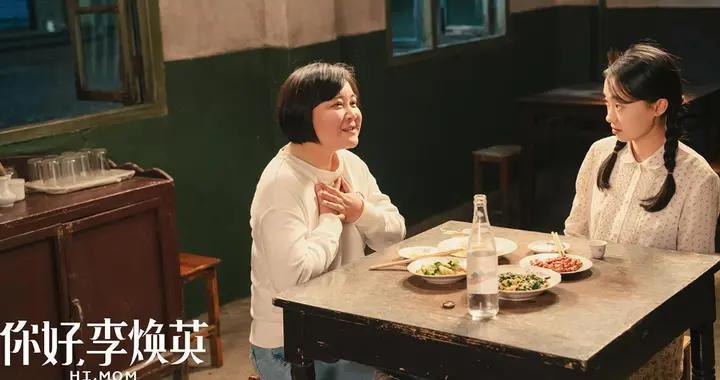华鼎奖公布最新榜单,《你好李焕英》位列第一,排名存在争议