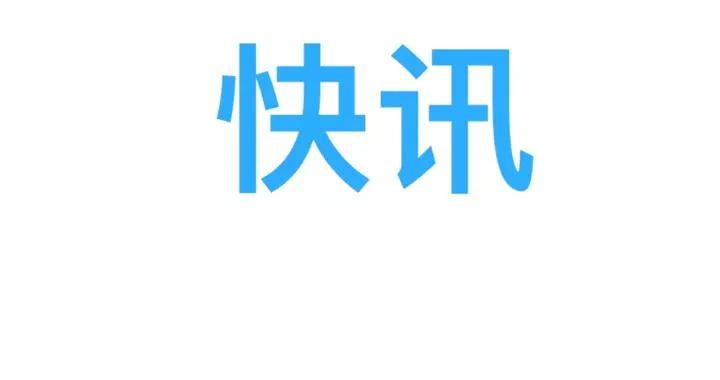 杨学功等人涉嫌非法吸收公众存款,警方发通告征集案件线索