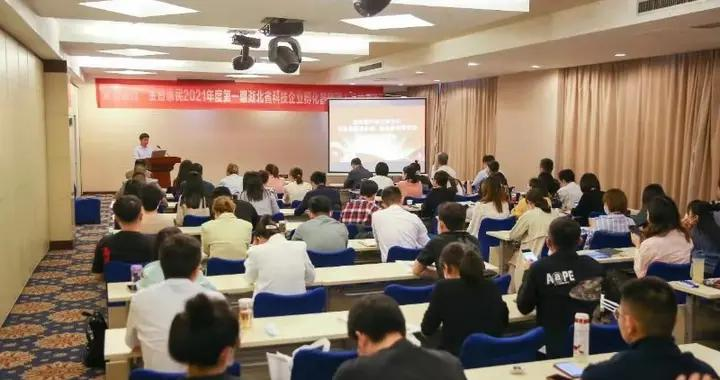 2021年首期湖北省科技企业孵化器从业人员培训班在汉举办