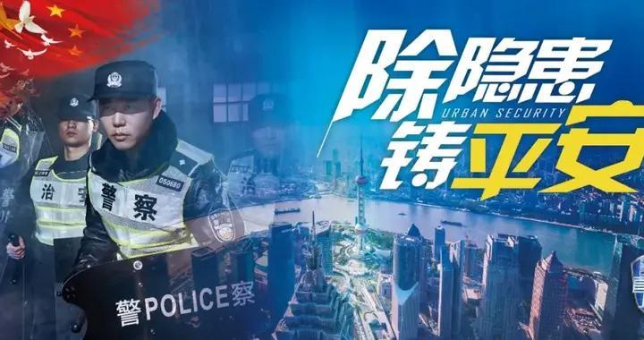 欢迎报考上海公安学院本科治安学专业