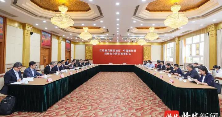 江苏省交通运输厅与中国船级社开展战略合作