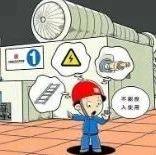 聚焦丨山东出台意见全面加强危化品安全生产,聚焦解决基础性源头性瓶颈性问题