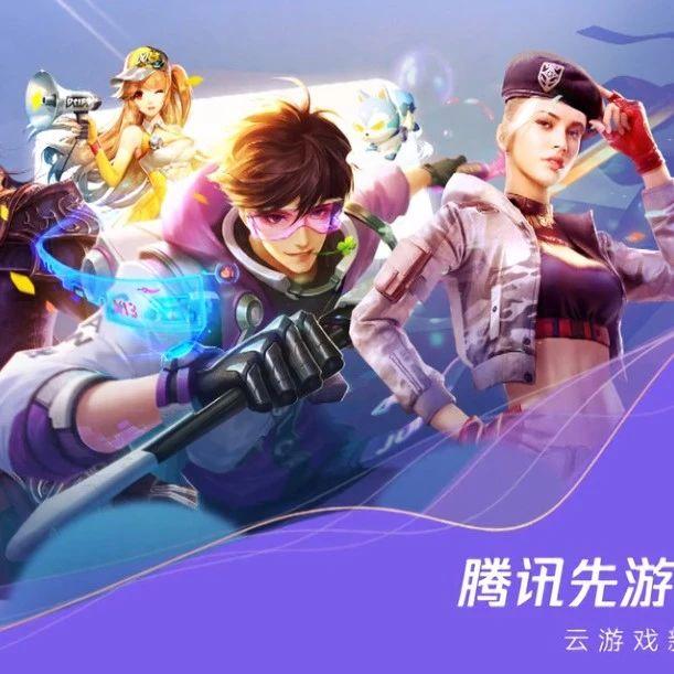 腾讯先游:平台将探索云游戏多样玩法,拓展外设商业模式