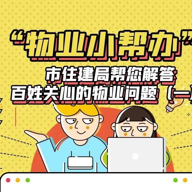 你关心的物业问题,哈尔滨市住建局帮您解答!