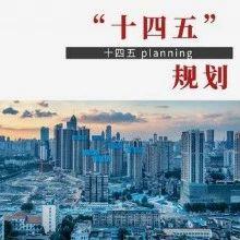 """【解读】内蒙古自治区""""十四五""""规划解读之一"""
