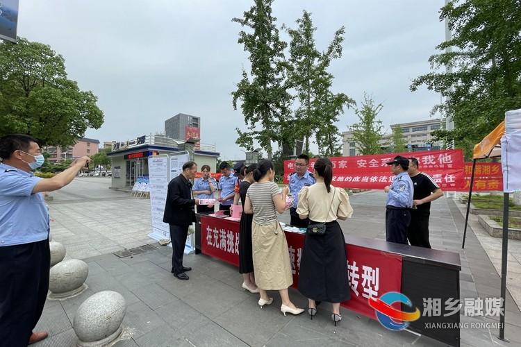 世界电信日 湘乡开展防范电信网络诈骗宣传活动