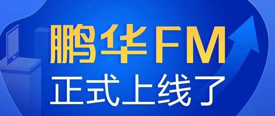 鹏华FM一一客户之声正式上线,快来听听大家感兴趣的问题