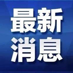 青岛这个区发布紧急提醒:这些返区来区人员实施14天集中隔离