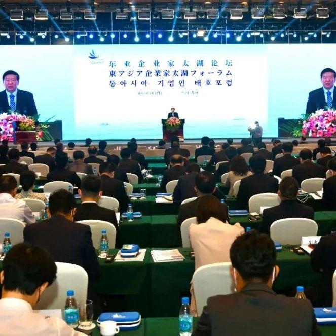 东亚企业家太湖论坛在苏州举行