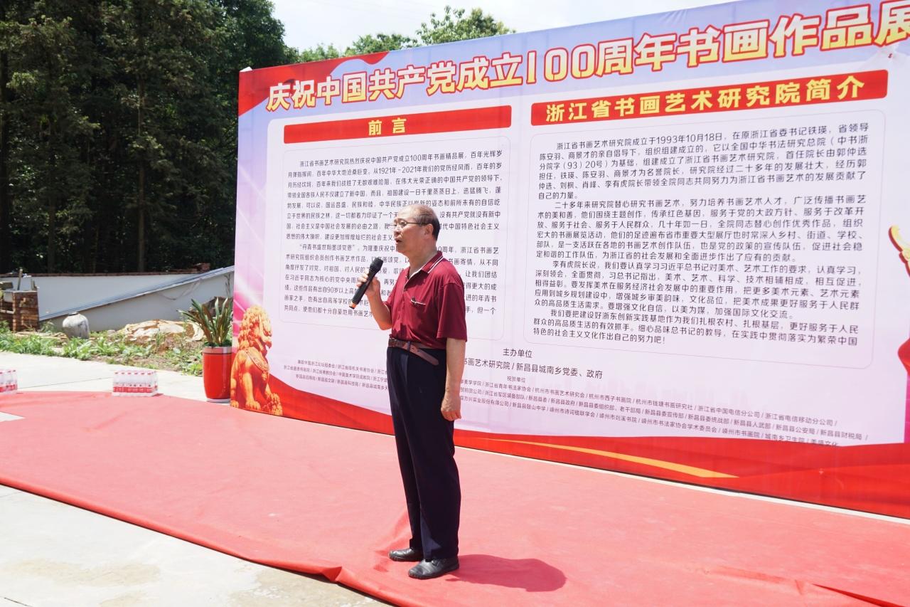 浙江省书画艺术研究院浙东创新实践基地揭牌仪式圆满举行
