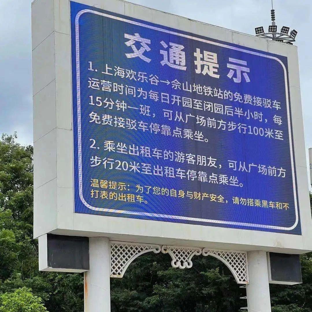 """上海欢乐谷周边出租车不打表、""""一口价""""!后续整治结果来了"""