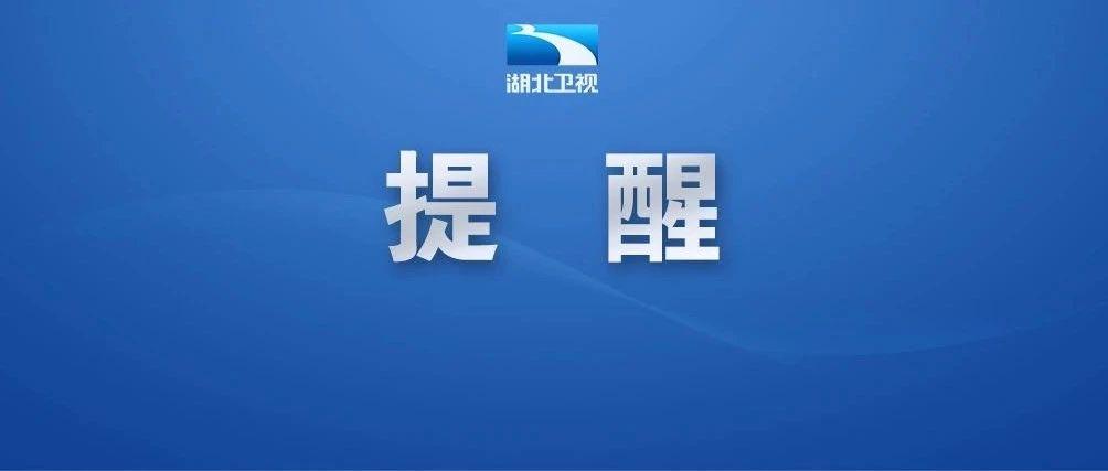 武汉本周停电计划公布!涉及多个区!