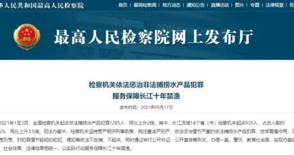 最高检:一季度全国检察机关起诉非法捕捞水产品犯罪1285人