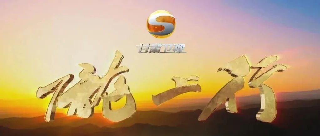 看甘肃非凡的脱贫攻坚之路|纪录片《陇上行》甘肃卫视今晚首播