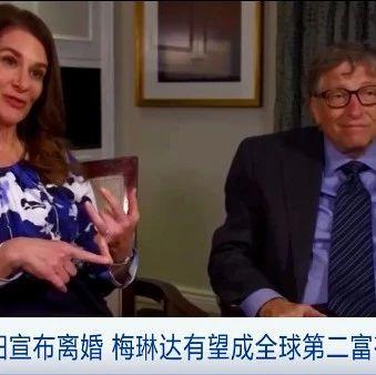 宣布离婚半个月,比尔·盖茨前妻已获200亿元