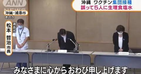 日本冲绳县误将生理盐水当成新冠疫苗给5名老人注射