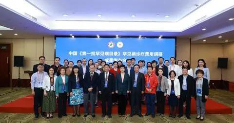 中国《第一批罕见病目录》罕见病诊疗费用调研成果发布会举行