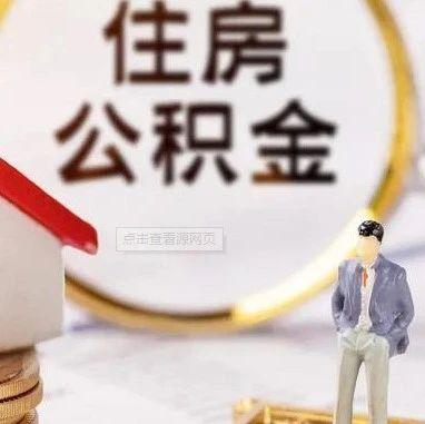 梅州住房公积金业务系统即将升级!