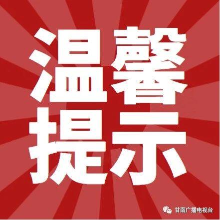 甘南州疾病预防控制中心温馨提示