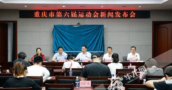 关注市六运会|重庆市六运会开幕式明日举行 韩磊、谭维维演唱主题曲《六运好运》