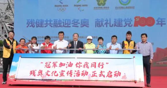 残健共融迎冬奥 献礼建党100年 北京市举办庆祝第三十一个全国助残日主题公益活动