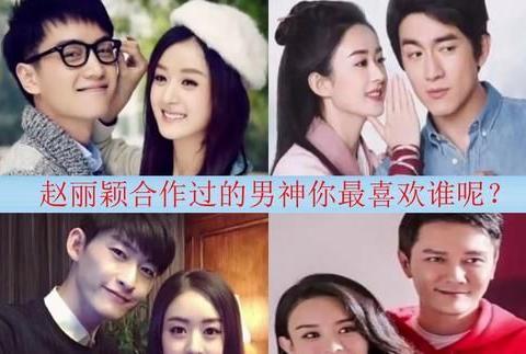 赵丽颖影视剧中你最喜欢哪位男神呢?陈晓霍建华陈伟霆还是冯绍峰