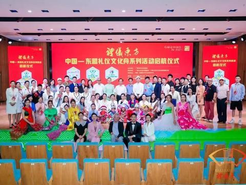 2021中国—东盟礼仪文化舟启航