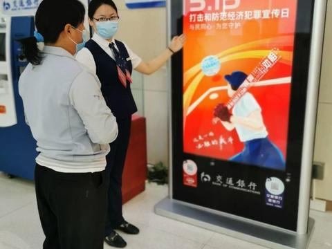 """交通银行临汾东城支行开展""""5.15""""打击和防范经济犯罪宣传活动"""