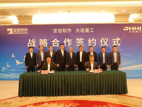 大连重工与中国宝武集团宝信软件、欧冶工业品签订战略合作协议