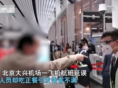 北京一飞机晚点发面包,乘客不满工作人员吃正餐:不要逼我们动手