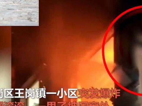 哈尔滨一民宅煤气罐爆炸起火,1人被烧伤,玻璃崩飞,多车受损