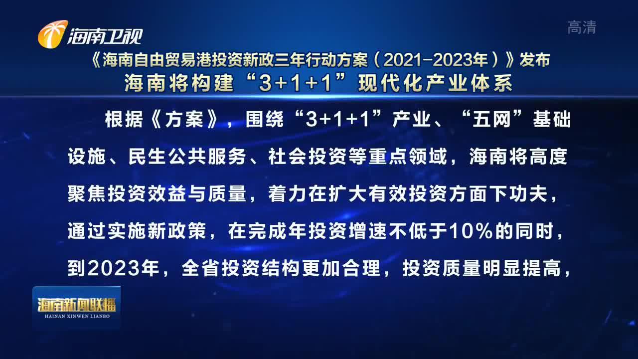 """《海南自由贸易港投资新政三年行动方案(2021-2023年)》发布 将构建""""3+1+1""""现代化产业体系"""