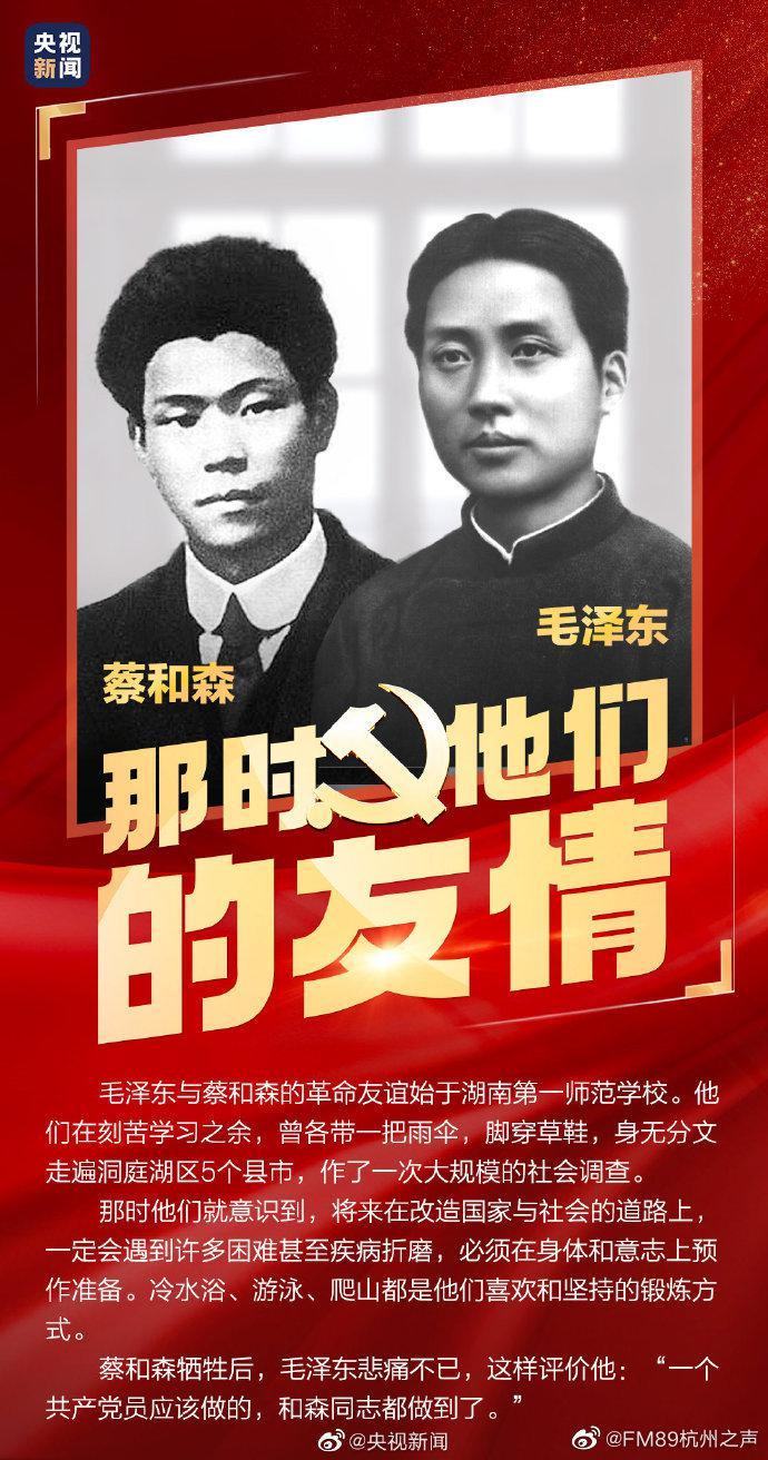 他是毛泽东挚友,两人志同道合
