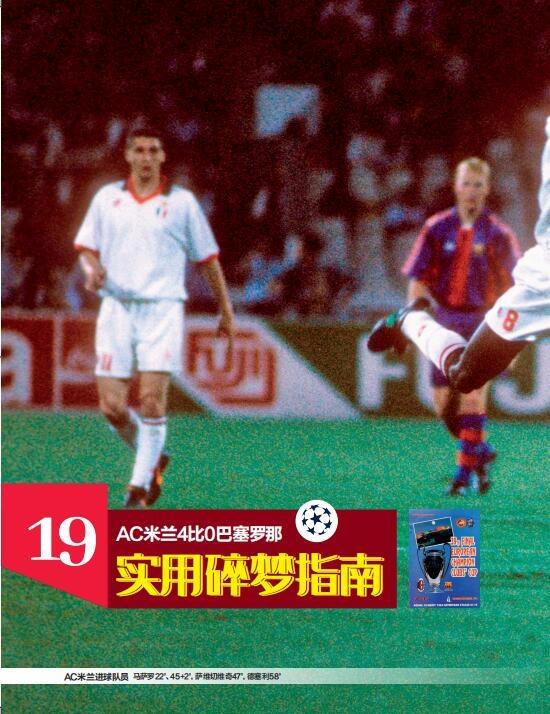 《50经典神战》第三十二期:AC米兰4比0巴塞罗那 实用碎梦指南