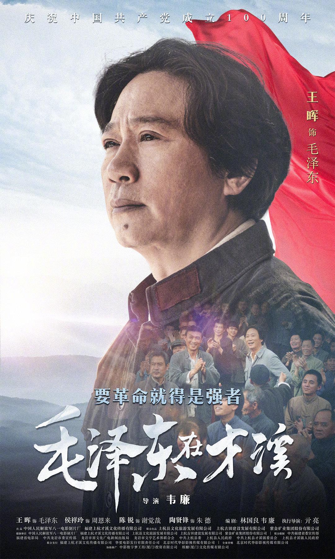 电影《毛泽东在才溪》日前发布一组人物海报……
